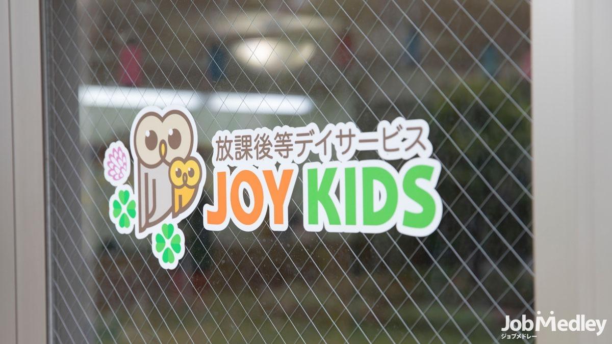放課後デイサービス JOY KIDS プラスの画像