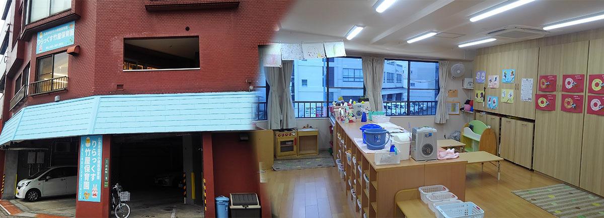 りらっくす竹屋保育園の画像