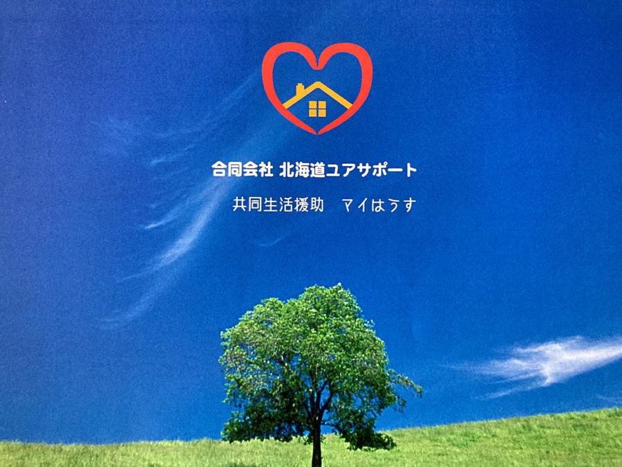 共同生活援助 マイはうす東札幌の画像