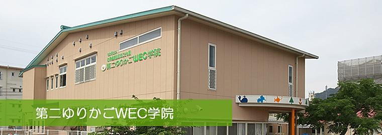 第二ゆりかごWEC学院の画像