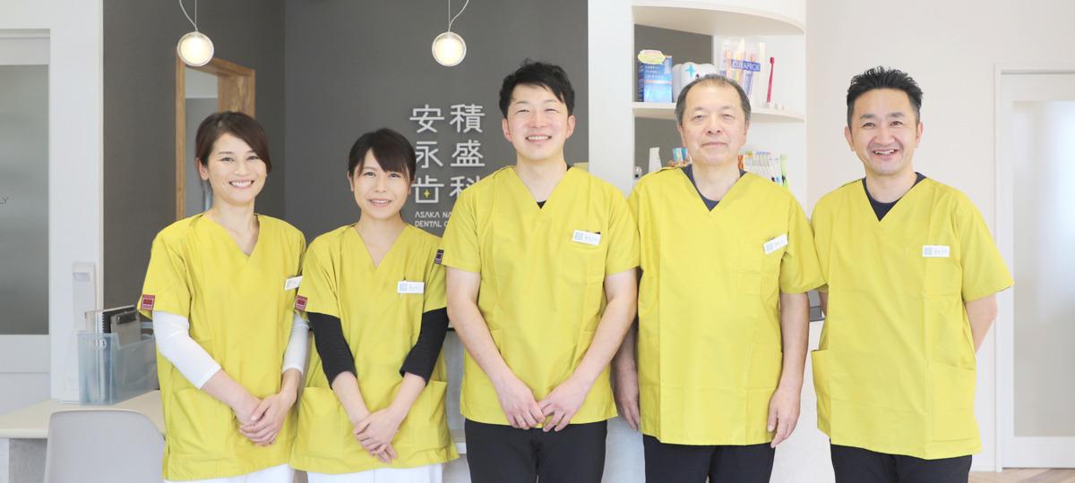 安積永盛歯科の画像