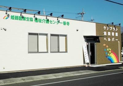 訪問看護ステーション香寺の画像