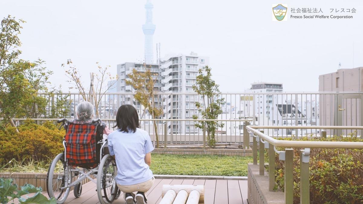 特別養護老人ホーム フレスコ浅草の画像