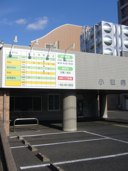 医療法人緑翔会小松病院の画像