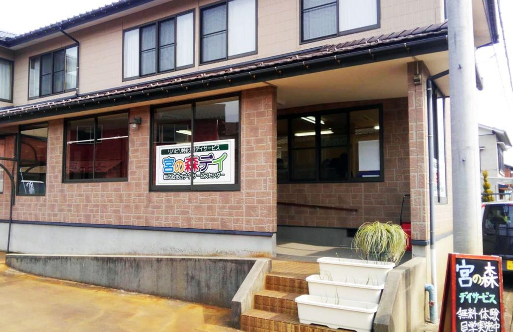 宮の森デイサービスセンター水原(看護師/准看護師の求人)の写真: