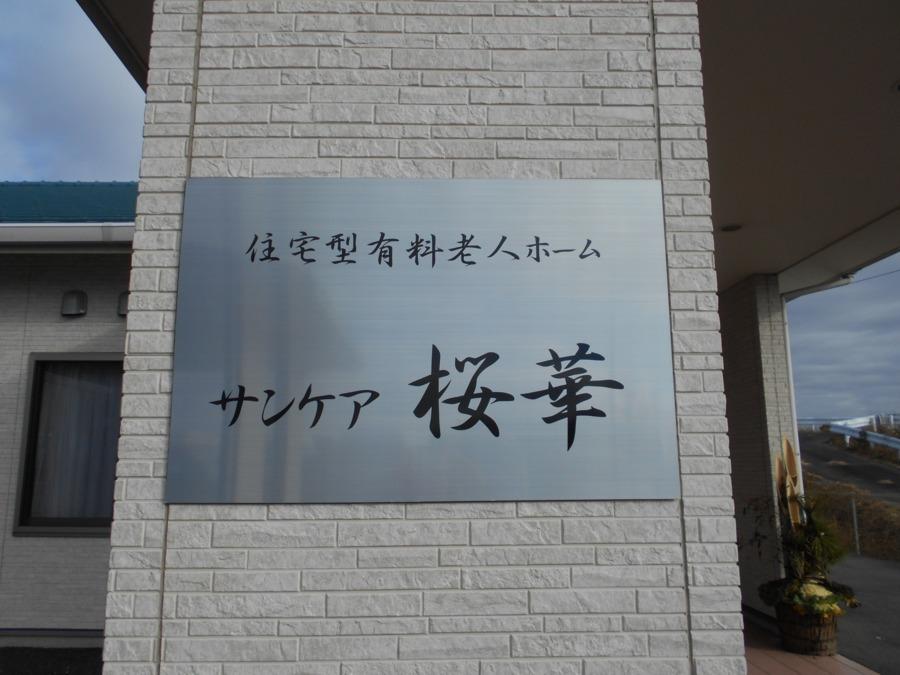 住宅型有料老人ホーム サンケア桜華の画像