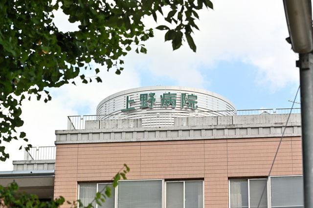 上野病院の画像
