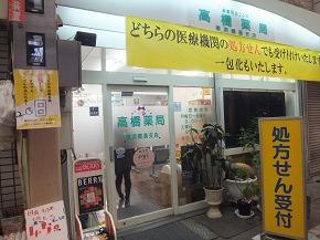 高橋薬局 横浜橋通店の画像
