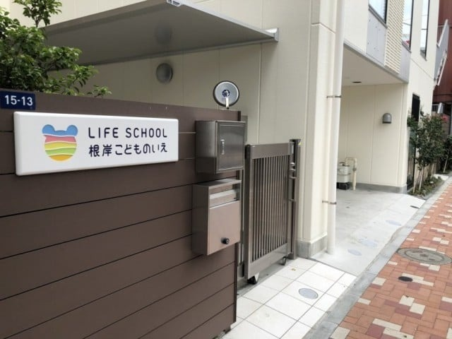 LIFE SCHOOL 根岸 こどものいえの画像