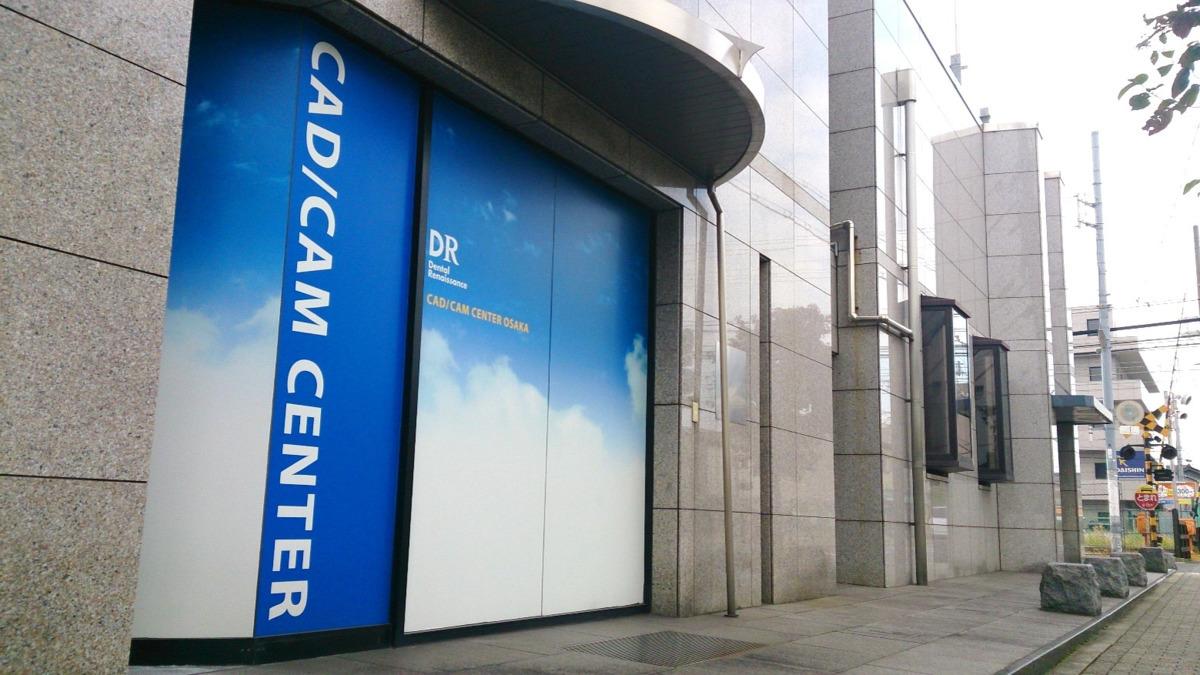 デンタルルネサンスCAD/CAMセンター株式会社 本社の画像