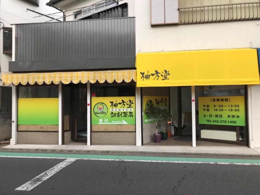 柚方堂薬局の画像