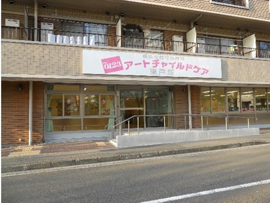 アートチャイルドケア東戸塚の画像
