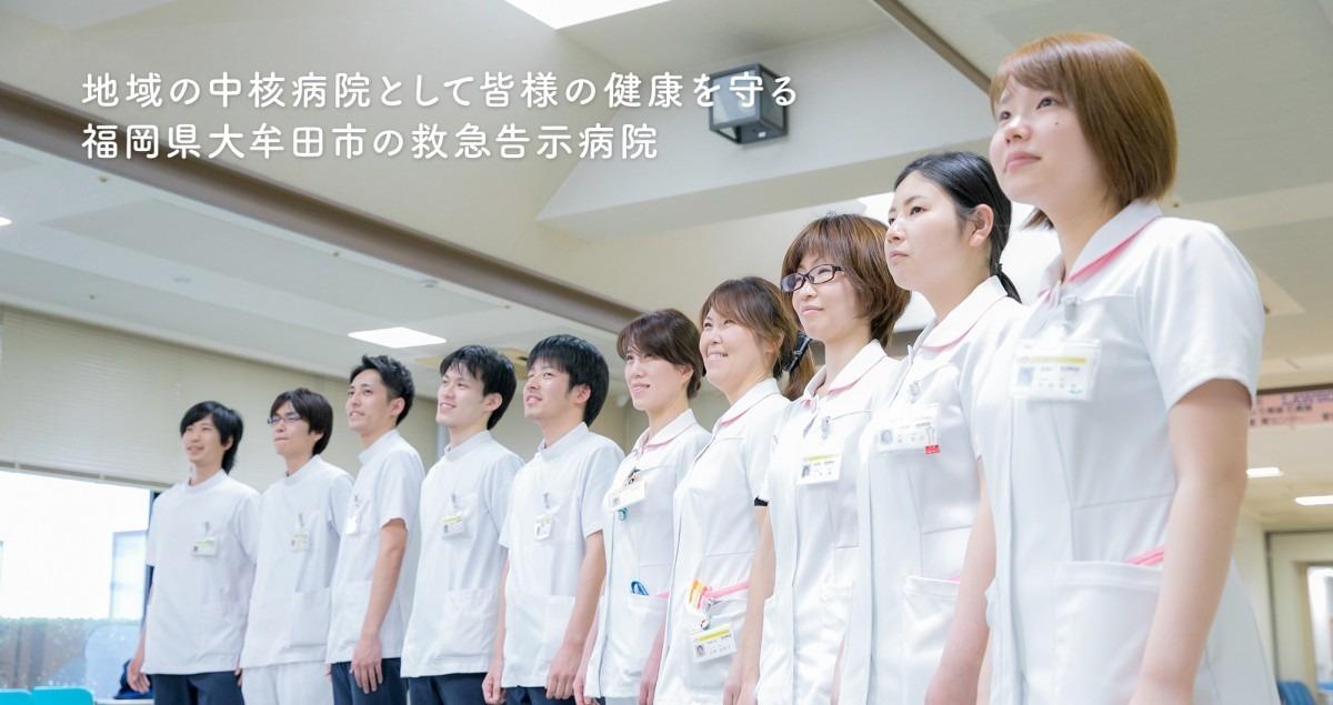 社会保険大牟田天領病院の画像
