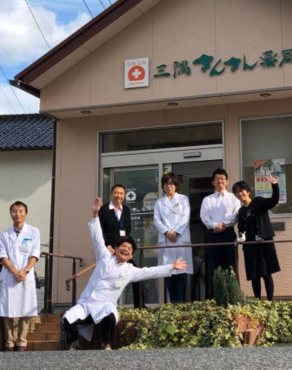 三隅さんさん薬局の画像