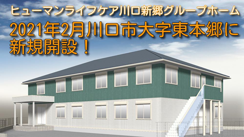 ヒューマンライフケア川口新郷グループホームの画像