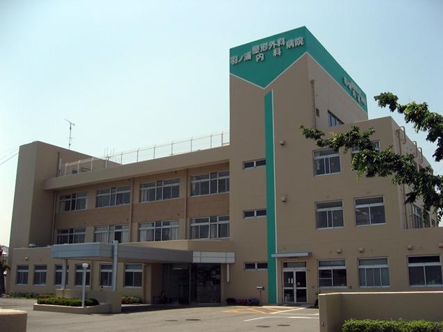 羽ノ浦整形外科内科病院の画像