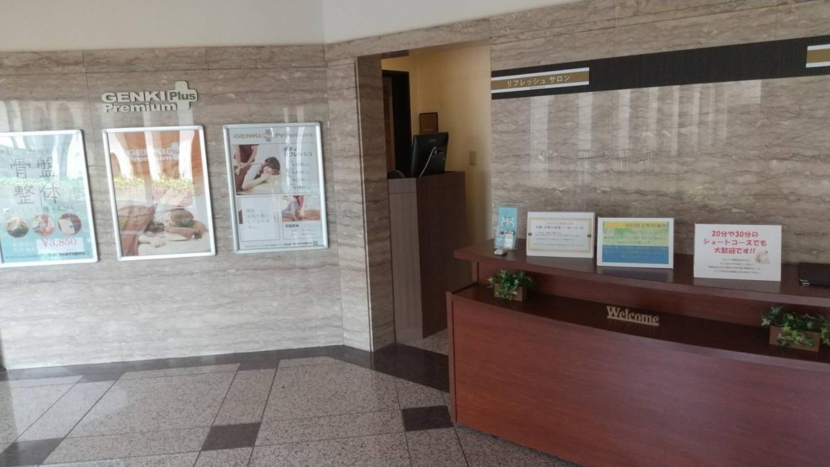 GENKI Plus Premium グランクラブ高崎の画像