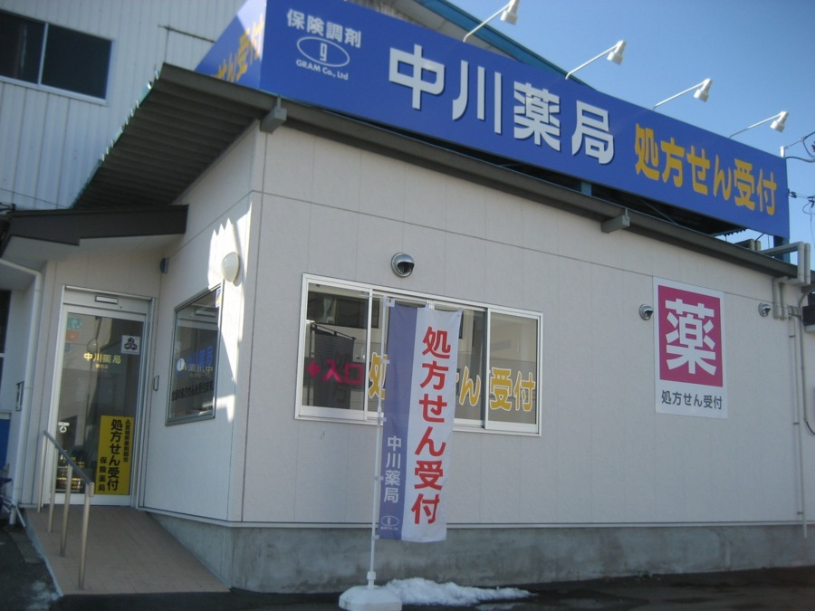 中川薬局岩切店の画像