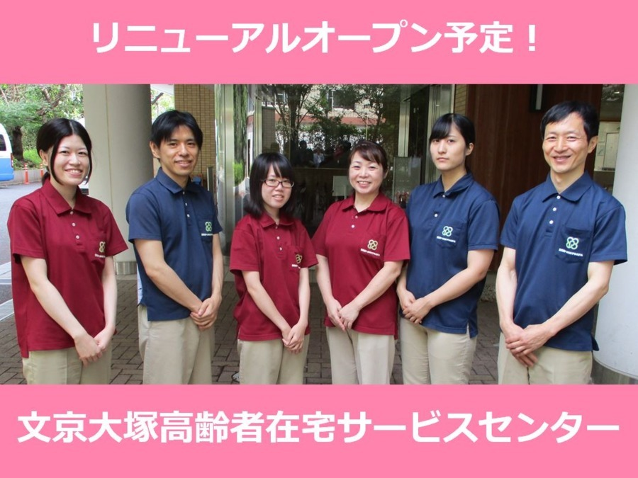 文京大塚高齢者在宅サービスセンター(作業療法士の求人)の写真: