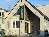 ふじい薬局 沼ノ端店の画像