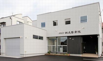 MIO鍼灸整骨院の画像