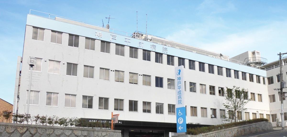 神戸平成病院の画像