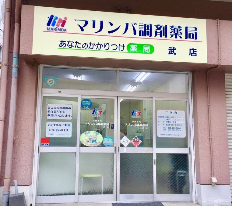 マリンバ調剤薬局 武店の画像