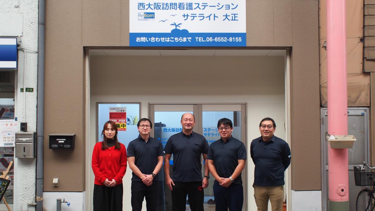 西大阪訪問看護ステーションサテライト大正の画像