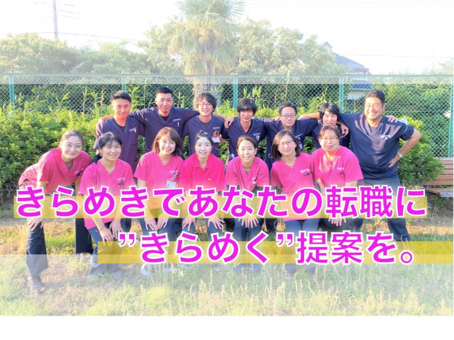 きらめき訪問看護リハビリステーション南浦和(看護師/准看護師の求人)の写真: