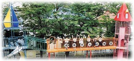 湘南栄光幼稚園(幼稚園教諭の求人)の写真1枚目:
