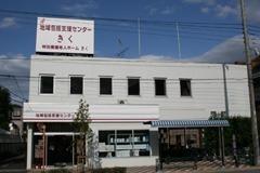 ジェロントピア菊華訪問介護サービスセンターの画像