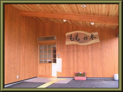 小規模多機能型居宅介護事業所 ももの木の画像