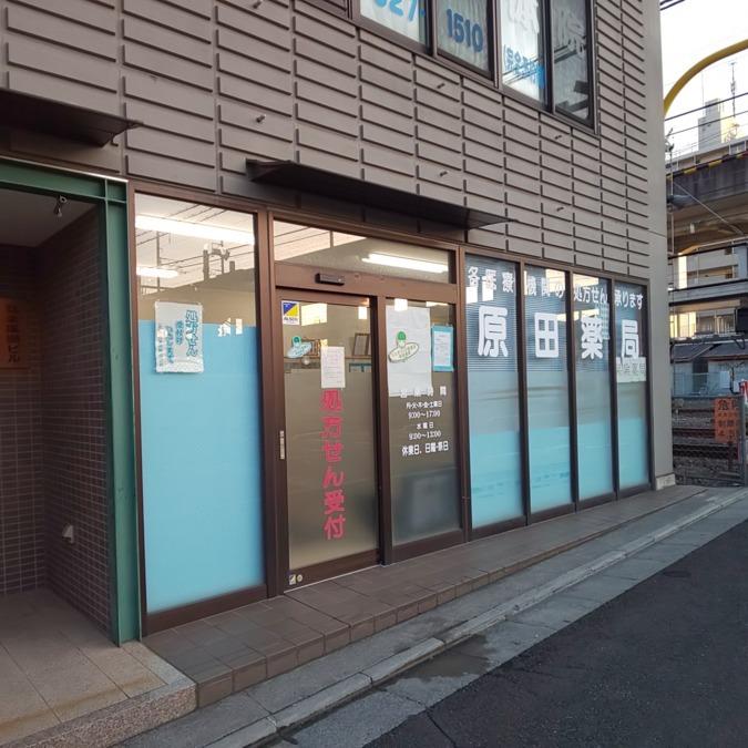 原田薬局の画像