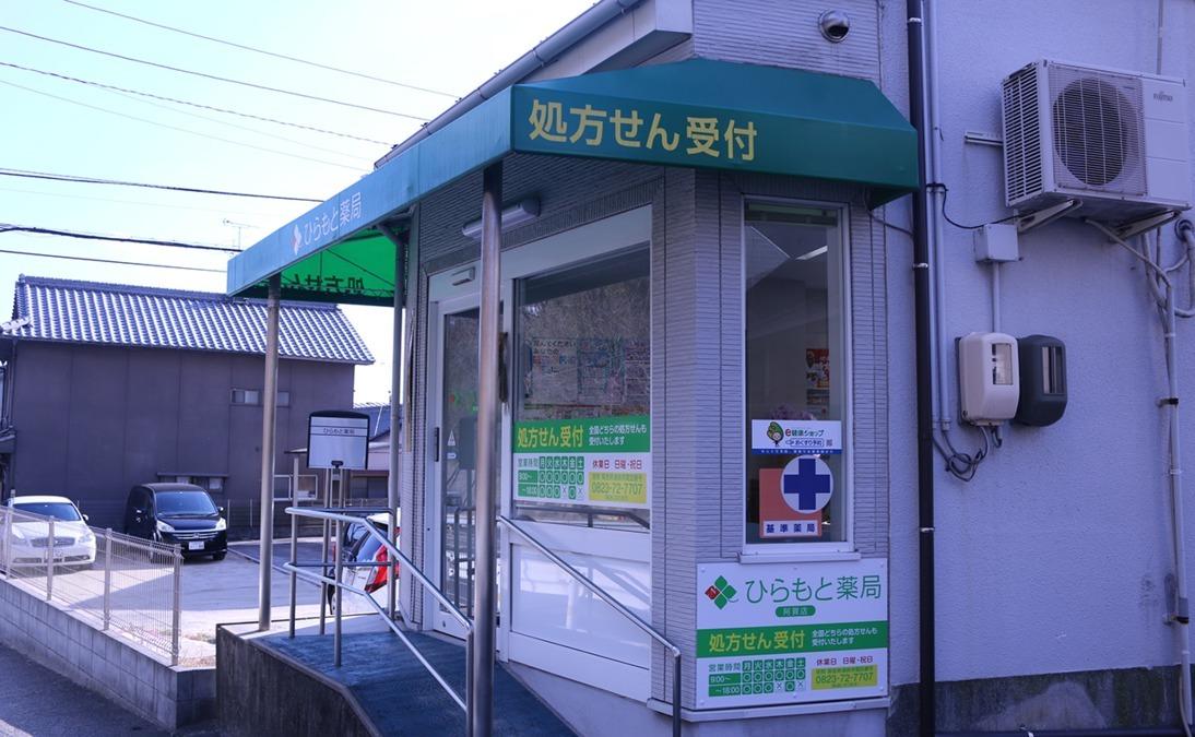 ひらもと薬局 阿賀店の画像
