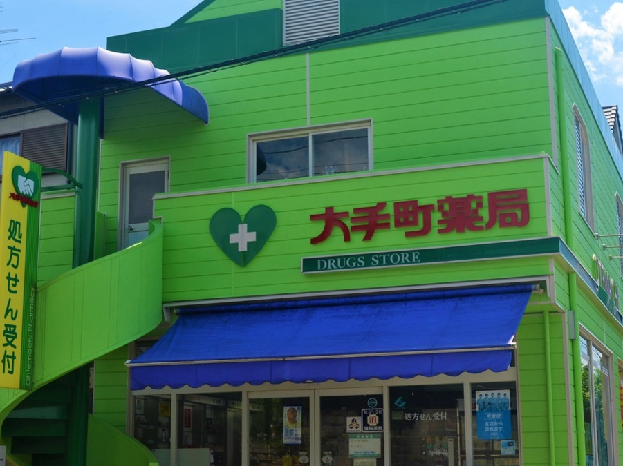 大手町薬局 鶴山店の画像