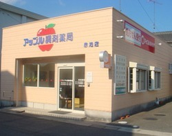 アップル調剤薬局 赤池店の画像