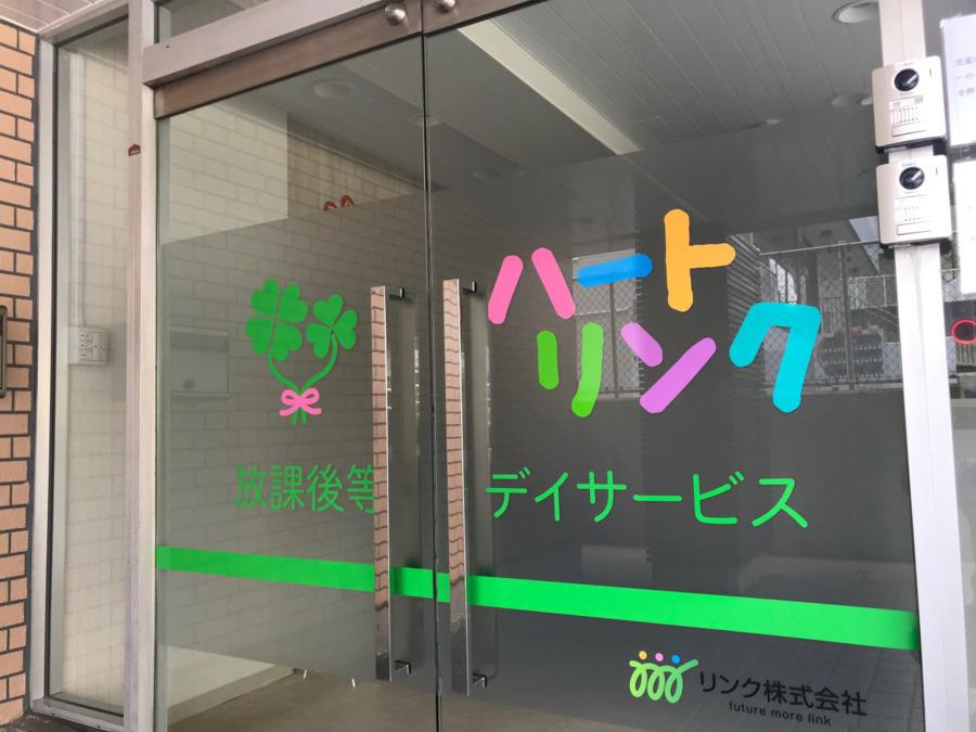 ハートリンク放課後等デイサービス富岡駅前の画像