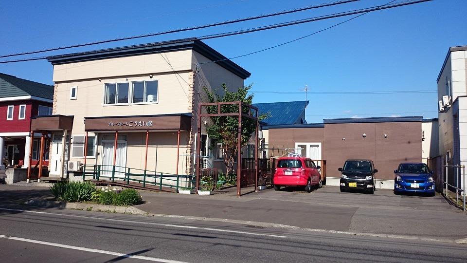 グループホームこうえい館の画像