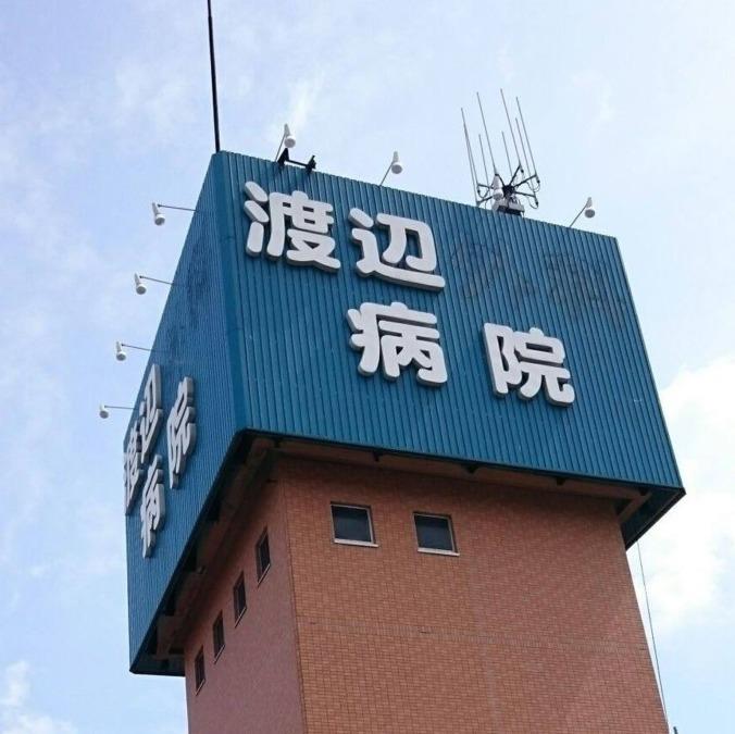 渡辺病院(看護師/准看護師の求人)の写真: