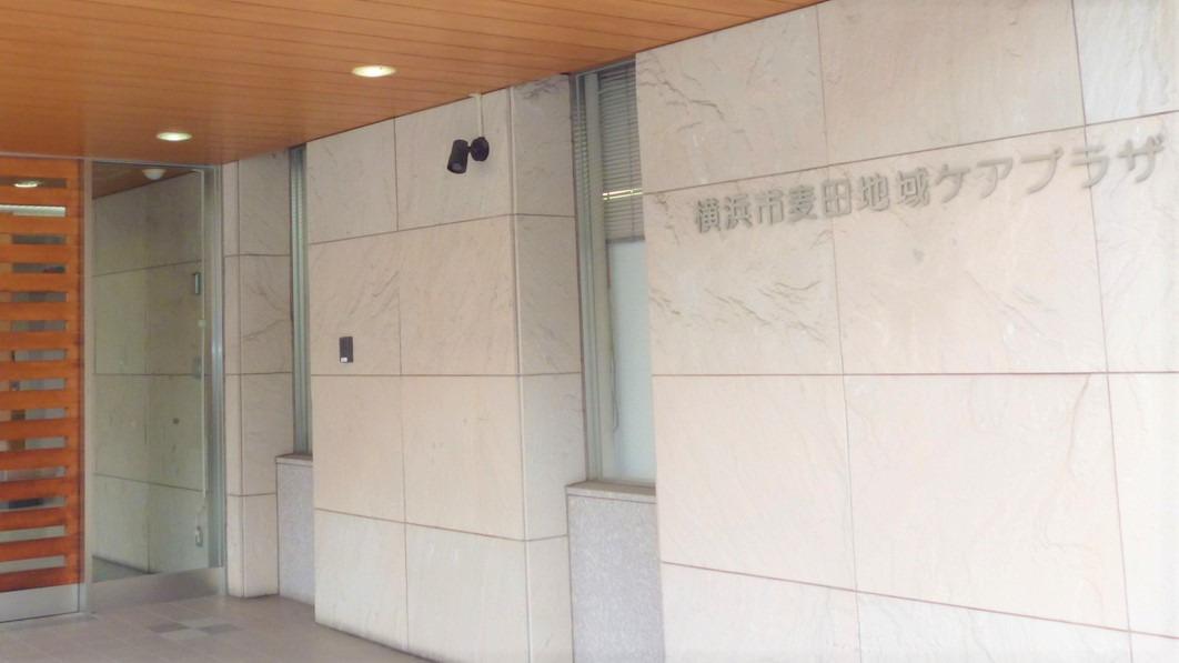 横浜市麦田地域ケアプラザの画像