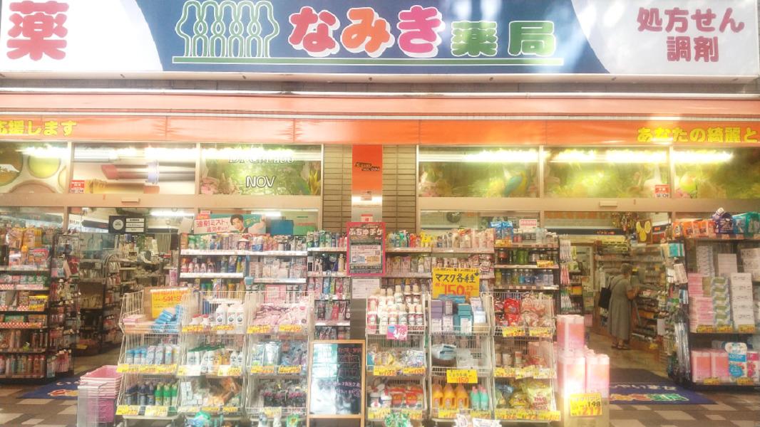 なみき薬局 本店の画像