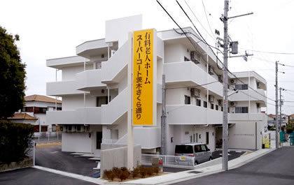 スーパー・コート茨木さくら通りの画像