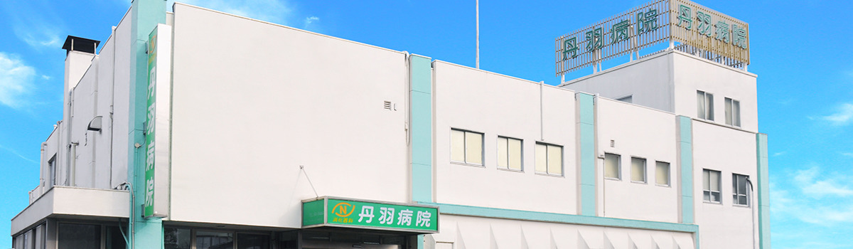 丹羽病院の画像