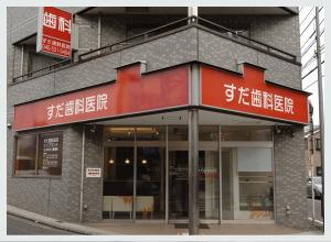 医療法人社団翔栄会 すだ歯科医院の画像