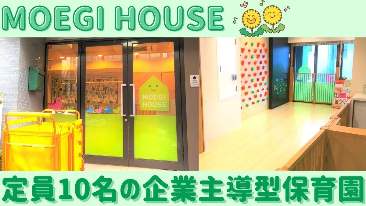 MOEGI HOUSEの画像