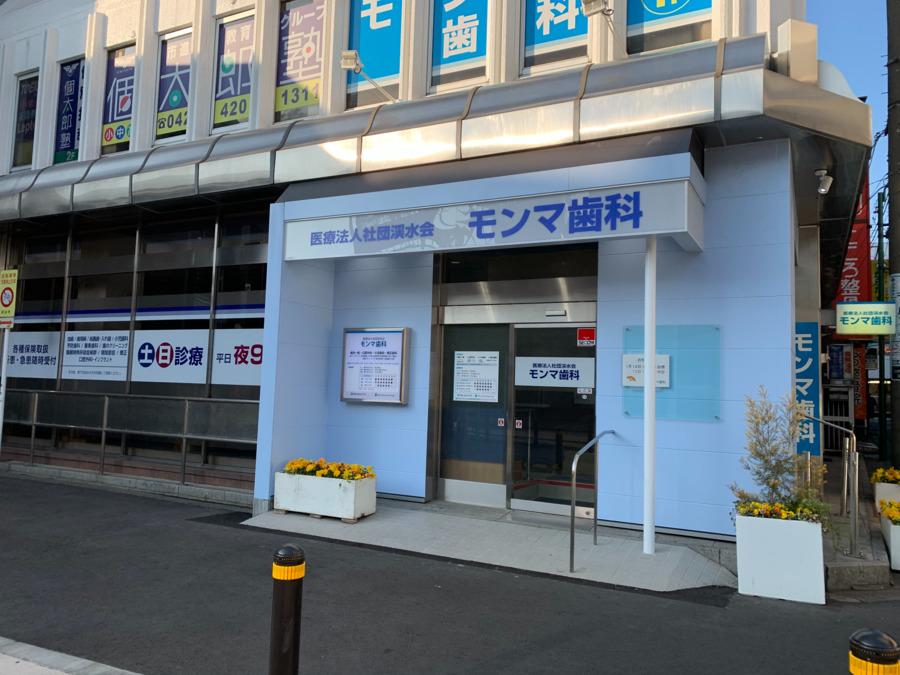 医療法人社団渓水会モンマ歯科の画像
