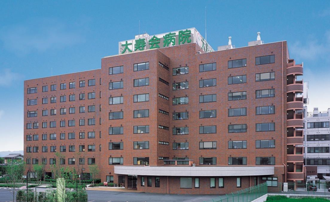 大寿会病院の画像