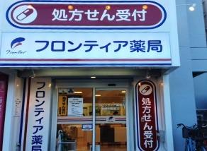 フロンティア薬局 武庫川駅前店の画像