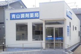 青山調剤薬局の画像
