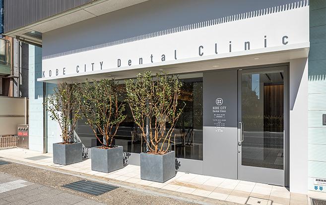 神戸シティデンタルクリニックの画像
